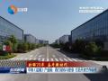 【壮丽70年 奋斗新时代】(37)中韩(盐城)产业园:践行初心与使命  打造开放合作标杆