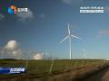 【绿色能源 能动未来】系列报道(3)为新能源产业发展提供盐城方案贡献盐城智慧