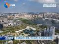 【人民与权力】扎实推动农口接轨上海 促进全市农业高质量发展