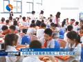 在校集中就餐教育惠民工程开花结果