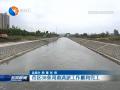 市区38条河道清淤工作顺利完工