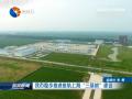 """我市稳步推进接轨上海""""三基地""""建设"""