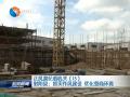 【正风肃纪看机关】(15)射阳县:抓实作风建设  优化营商环境