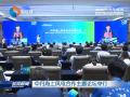 中丹海上风电合作主题论坛举行