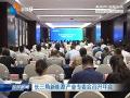 长三角新能源产业专委会召开年会