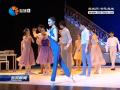 原创舞剧《鹤魂》在南京精彩上演