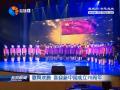 歌舞欢腾 喜迎新中国成立70周年