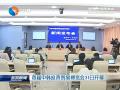 首届中韩投资贸易博览会31日开幕