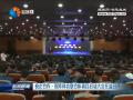 校企合作·智库科农联合体项目启动大会在盐召开