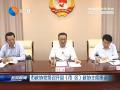 市政协党组召开县(市、区)政协主席座谈会