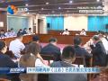 2019海峡两岸(江苏)名优农展会紧张筹备