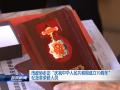 """市政协走访""""庆祝中华人民共和国成立70周年""""纪念章荣获人员"""