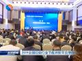 2019全國印染行業節能環保年會舉辦