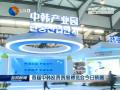 首届中韩投资贸易博览会今日预展