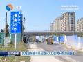 黄海路东延与范公路交叉口即将开始封闭施工