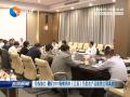齐心协力 确保2019海峡两岸(江苏)名优农产品展销会圆满成功