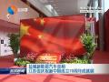 盐城新能源汽车亮相江苏省庆祝新中国成立70周年成就展