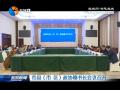 市县(市、区)政协秘书长会议召开
