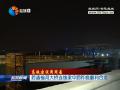 【高铁建设周周看】跨通榆河大桥连续梁中跨昨晚顺利合龙
