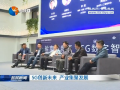5G创新未来 产业集聚发展