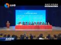 中国盐城·第九届沿海发展人才峰会在沪举行