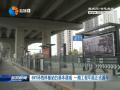 BRT環線樣板站臺基本建成  一期工程年底正式通車