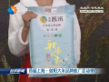 首屆上海·射陽大米品牌推廣活動舉行