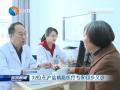 32位在沪盐城籍医疗专家回乡义诊
