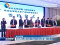 東臺在上海舉辦農業招商推介暨國家現代農業產業園投資說明會
