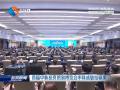 首届中韩投资贸易博览会串珠成链结硕果