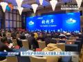 阜宁在沪举办科技人才接轨上海推介会