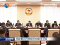 市政协召开党组中心组学习会