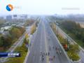 """2019""""大洋湾""""杯中国盐城黄海湿地公路自行车赛鸣枪开赛"""