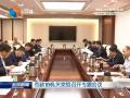 市政协机关党组召开专题会议