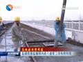【高鐵建設周周看】鹽通鐵路鹽城境內進入重要工序轉換階段