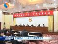 市政協召開八屆十五次常委會議