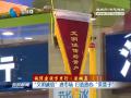 """【誠信建設萬里行?鹽城篇】(1)""""文明誠信""""進市場 打造放心""""菜籃子"""""""
