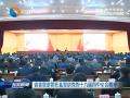 省委宣講團在鹽宣講黨的十九屆四中全會精神