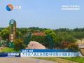 大丰区入选江苏首批6家省级全域旅游示范区