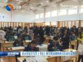 省小学语文写字(书法)教学现场观摩研讨活动在盐举行