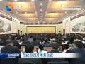 市政府召開常務會議