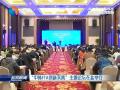 """""""中韓FTA創新實踐""""主題論壇在鹽舉行"""