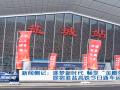 """新闻侧记:逐梦新时代 畅享""""金腰带"""" 徐宿淮盐高铁今日通车运营"""