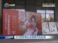 当代朝鲜精品油画展亮相盐城