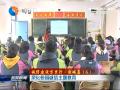 【誠信建設萬里行·鹽城篇】(6)深化校園誠信主題教育