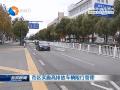 市区实施高排放车辆限行管理