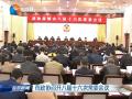 市政协召开八届十六次常委会议