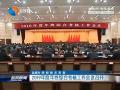 2019年度年终综合考核工作会议召开