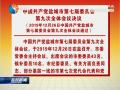 中国共产党盐城市第七届委员会第九次全体会议决议
