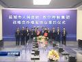 深化戰略合作 實現共同發展 市政府與蘇寧控股集團簽署戰略合作框架協議